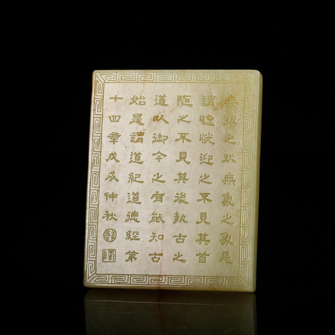 CHINESE YELLOW JADE PLAQUE - 2