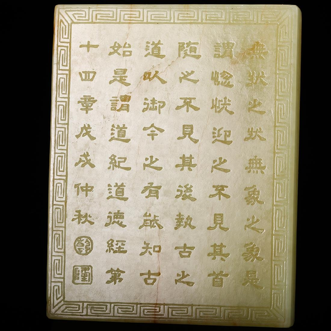 CHINESE YELLOW JADE PLAQUE - 7