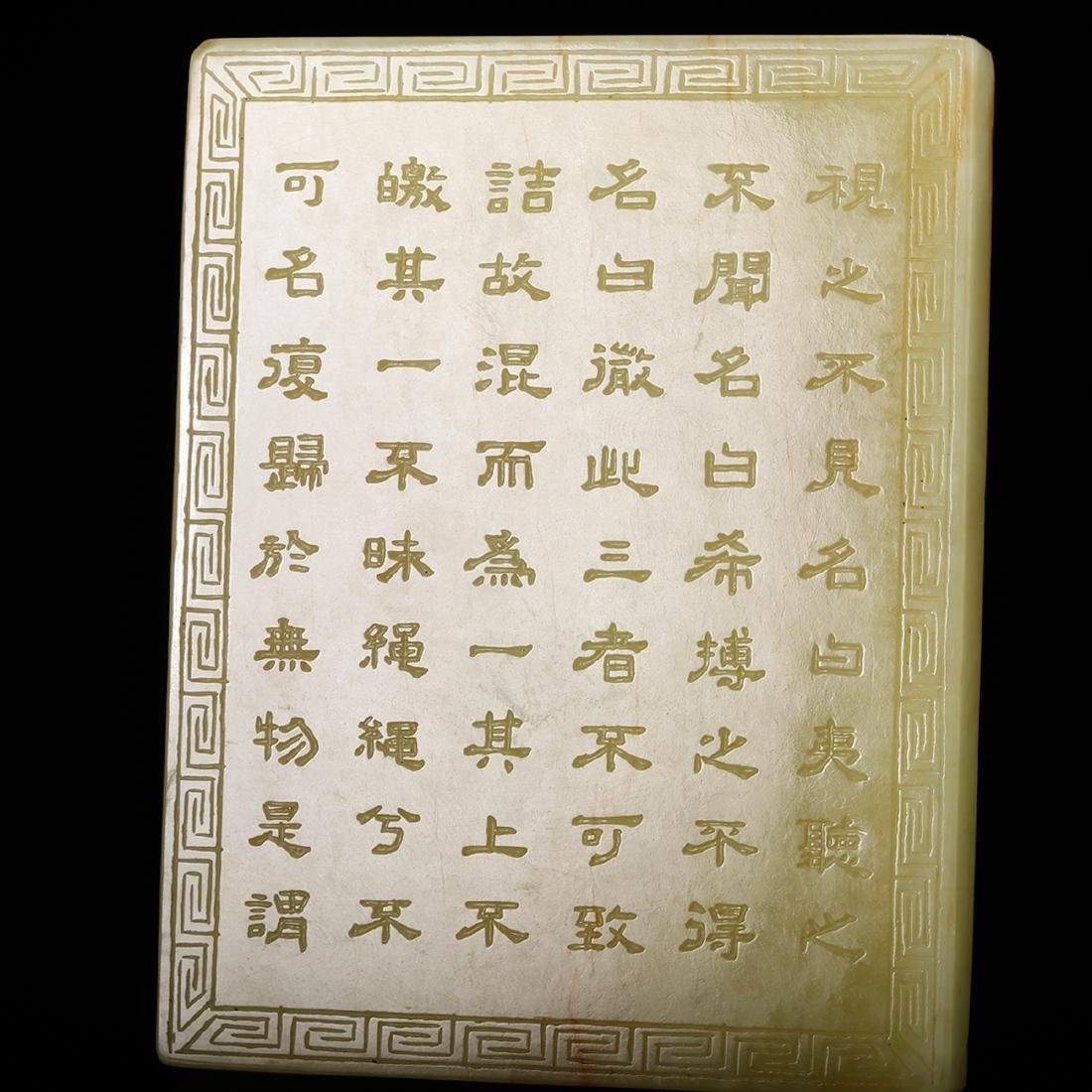 CHINESE YELLOW JADE PLAQUE - 8