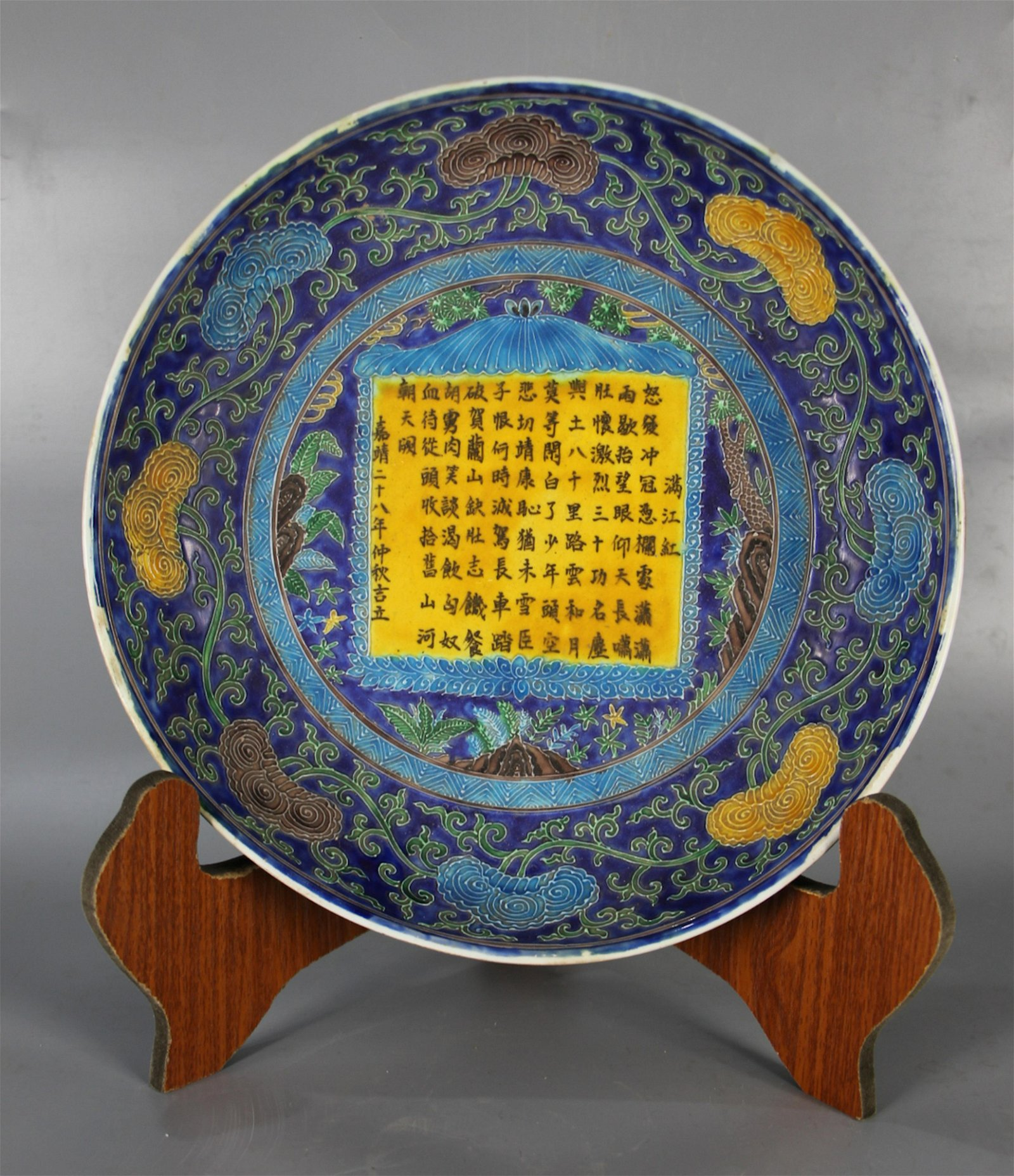 CHINESE WUCAI PORCELAIN CHARGER