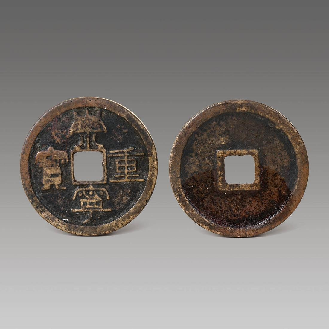 CHINESE CHONGNING ZHONGBAO COIN