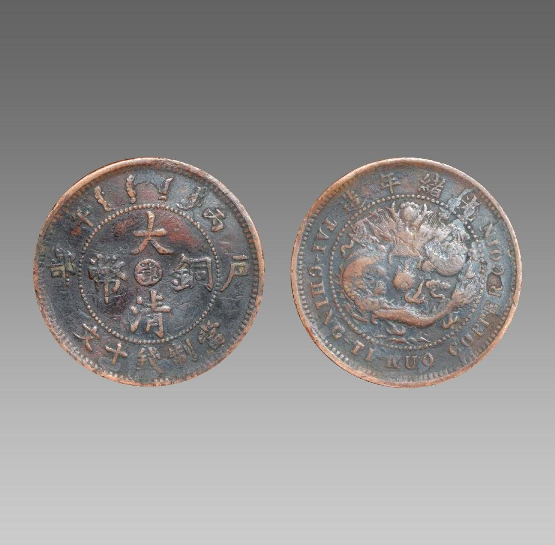 QING DYNASTY CHINESE COIN