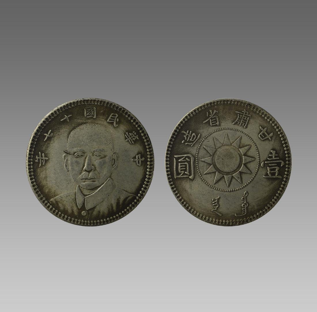 REPUBLICAN CHINESE COIN