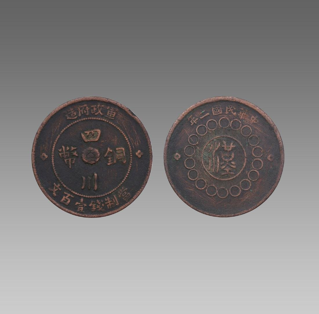 SICHUAN COPPER COIN