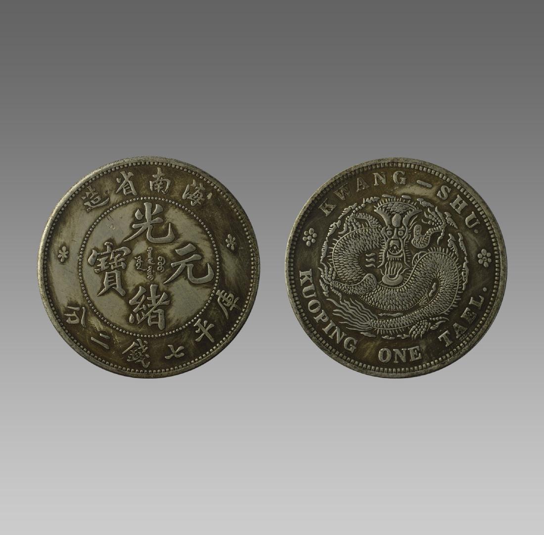 CHINESE GUANGXUYUANBAO COIN