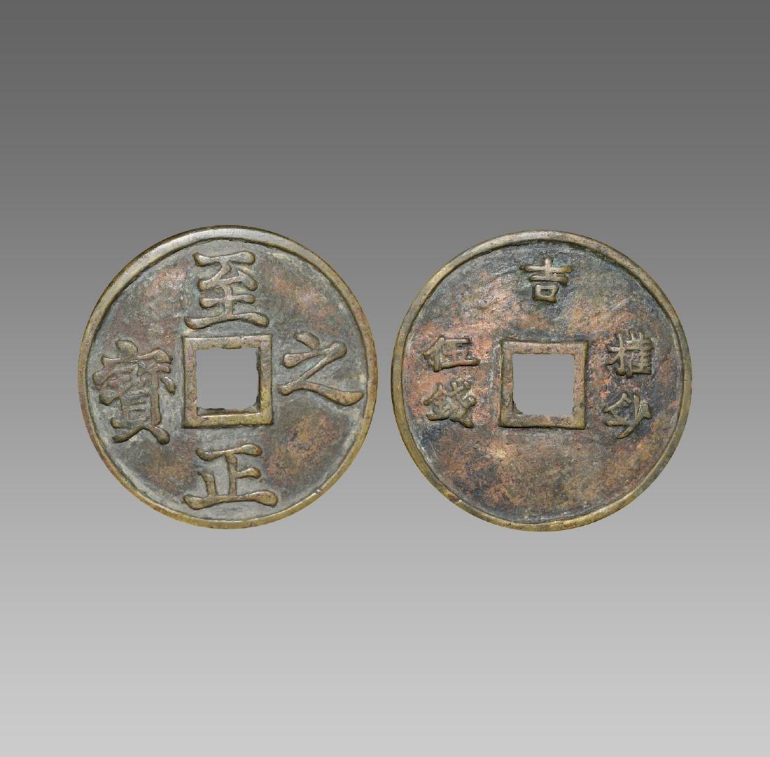 CHINESE ZHIZHENGZHIBAO COIN
