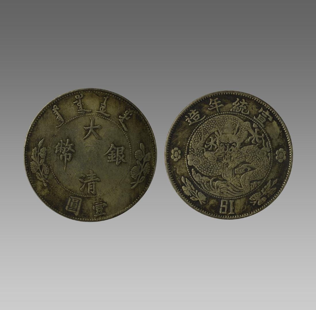 QING CHINESE SILVER COIN