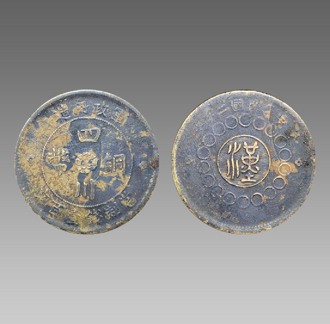 CHINESE SICHUAN COPPER COIN