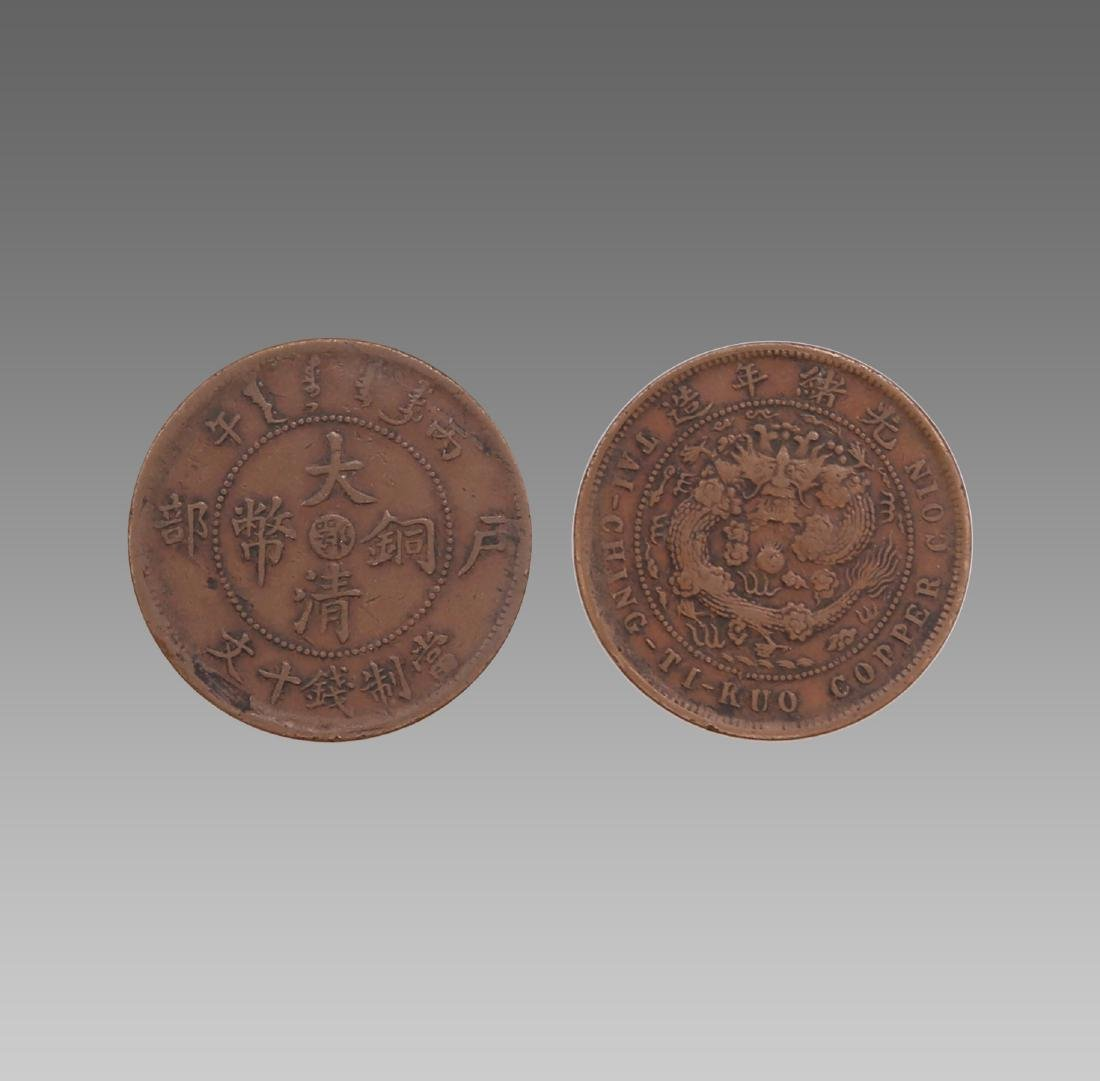 CHINESE QING DYNASTY COPPER ERROR COIN