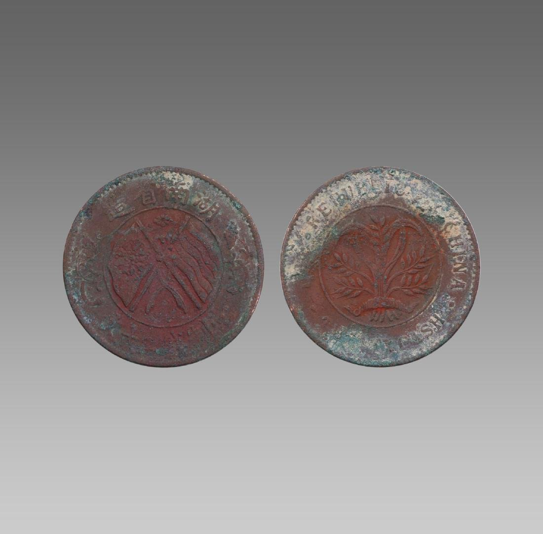 CHINESE COPPER COIN, MADE IN HUNAN PROVINCE