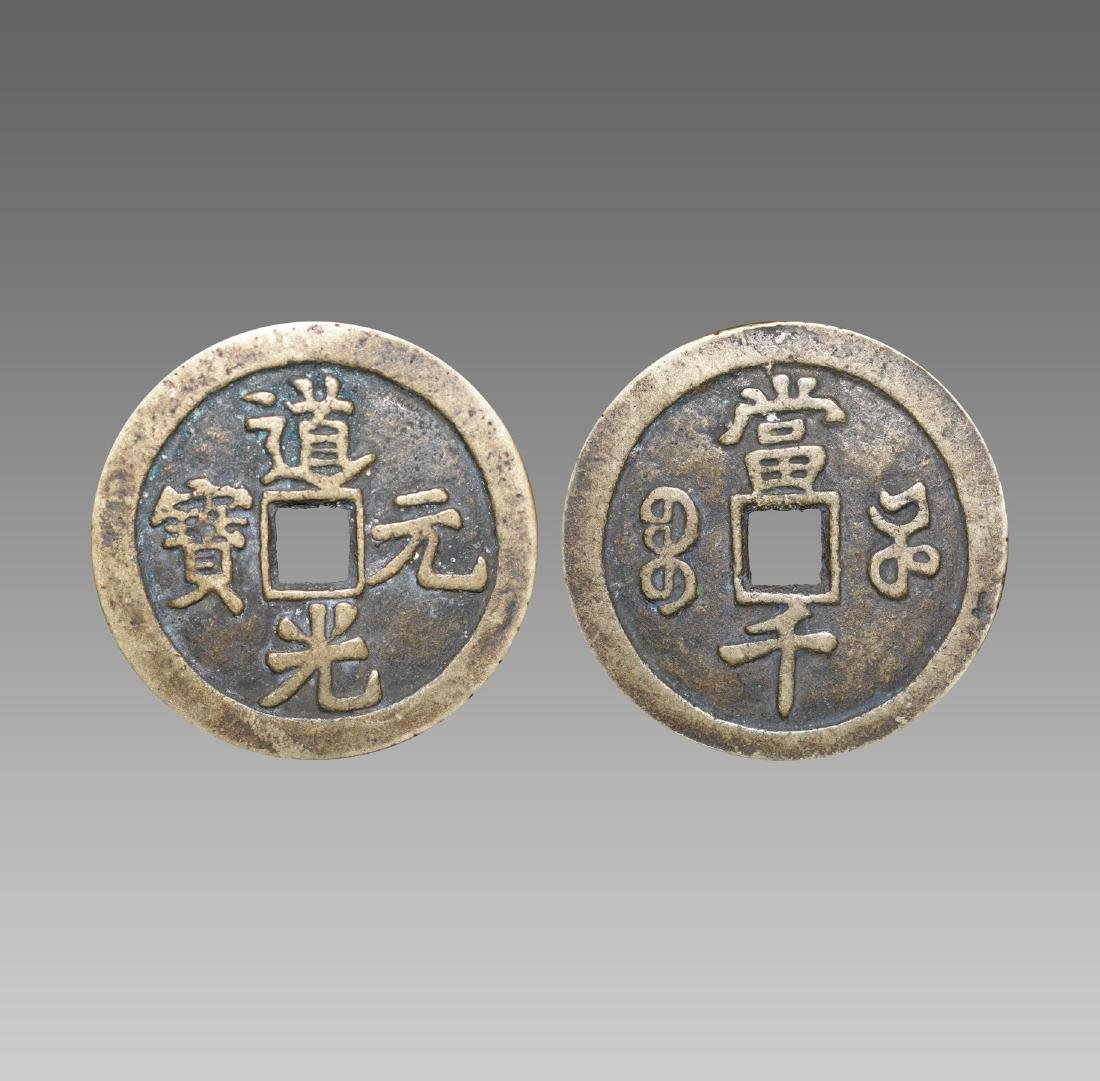 DAOGUANG'S OLD CURRENCY