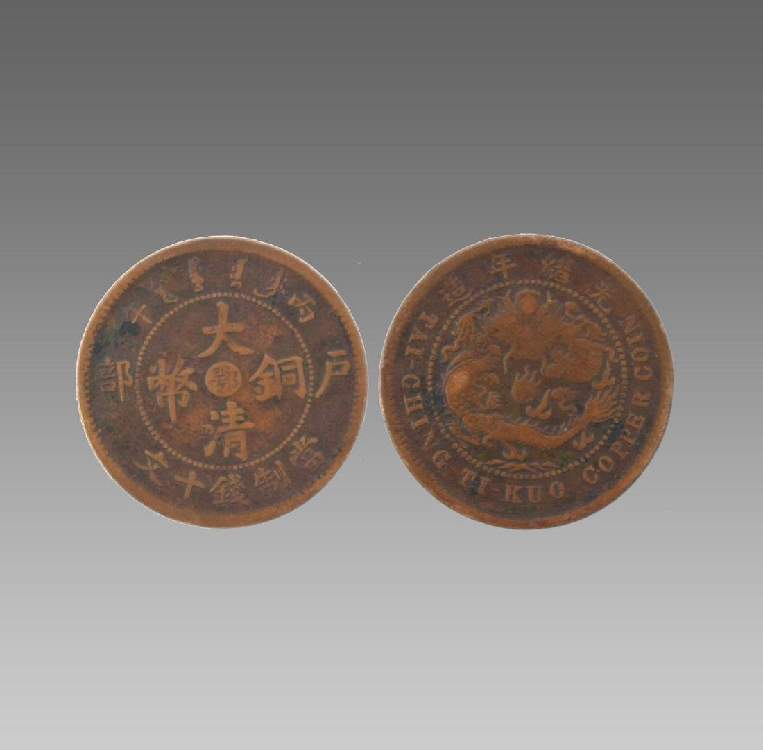 QING DYNASTY'S COPPER COIN