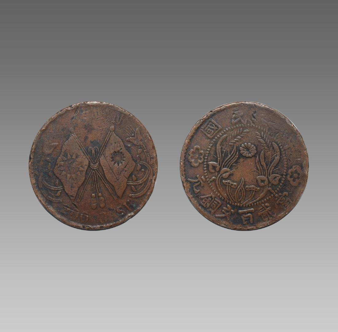 AN OLD CHINESE COIN ( WRONG VERSION)