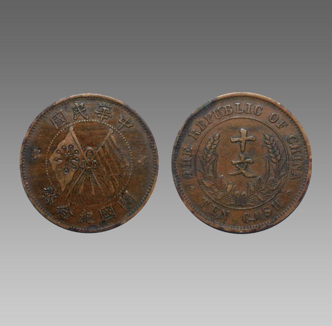 CHINESE COPPER COIN, SHIWEN
