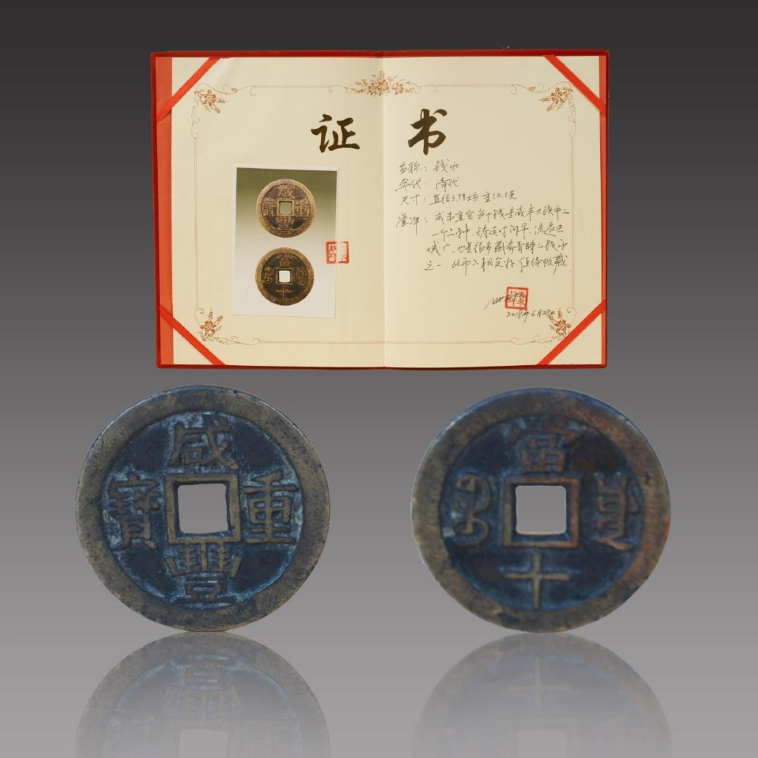 XIANFENG ANCIENT CHINESE COINS