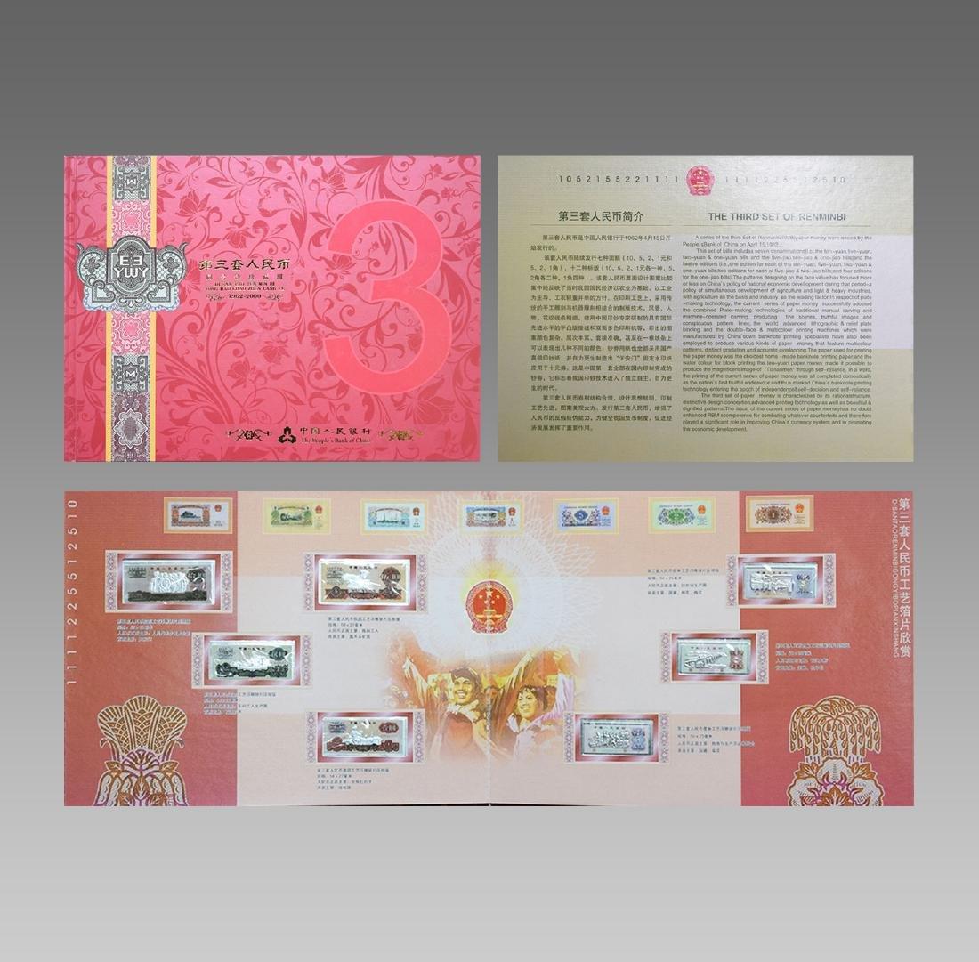 THE THIRD SET OF RMB