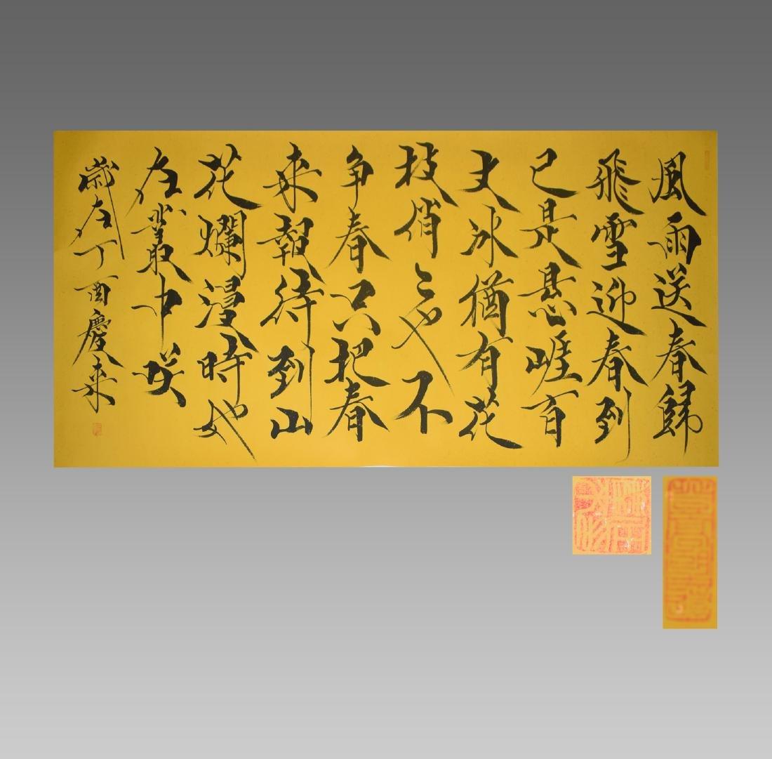 REN QINGLAI'S CHINESE CALLIGRAPHY