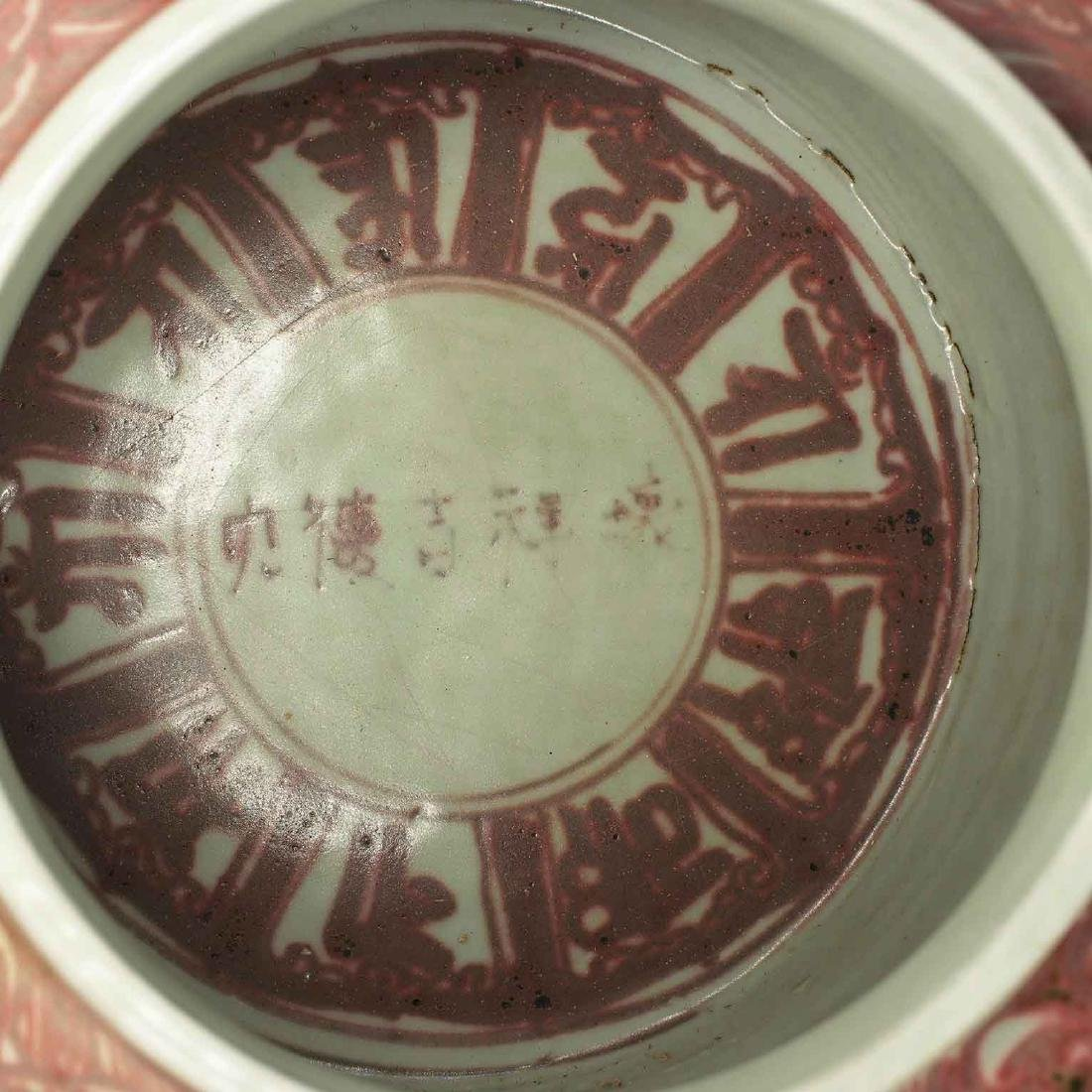 Lidded Jar with Tibetan Script Design, Yongle, Ming - 10