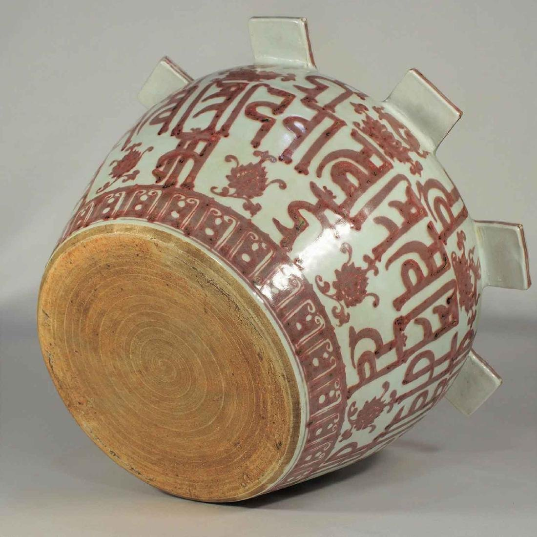Lidded Jar with Tibetan Script Design, Yongle, Ming - 11