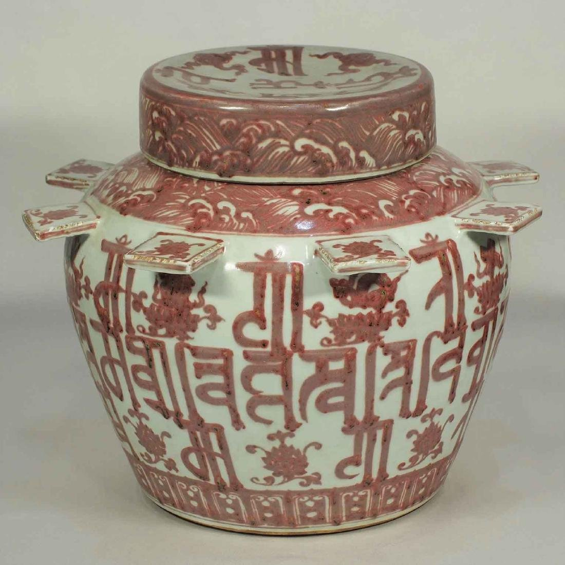 Lidded Jar with Tibetan Script Design, Yongle, Ming