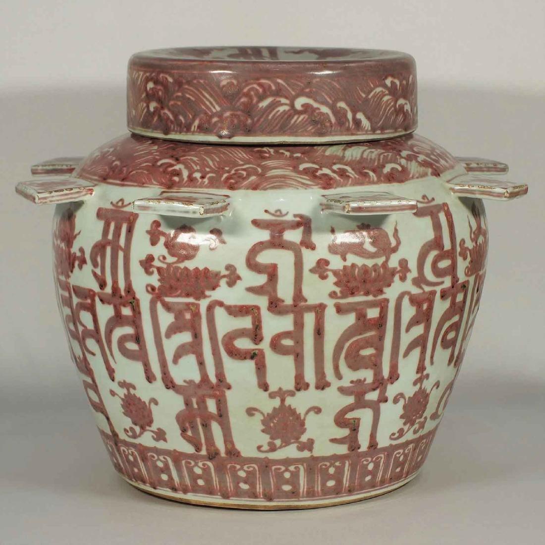 Lidded Jar with Tibetan Script Design, Yongle, Ming - 2