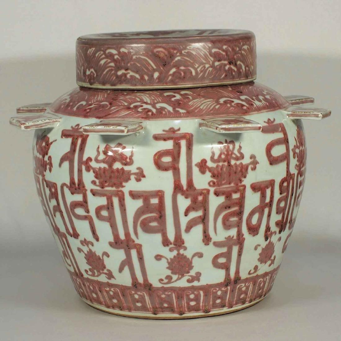 Lidded Jar with Tibetan Script Design, Yongle, Ming - 3