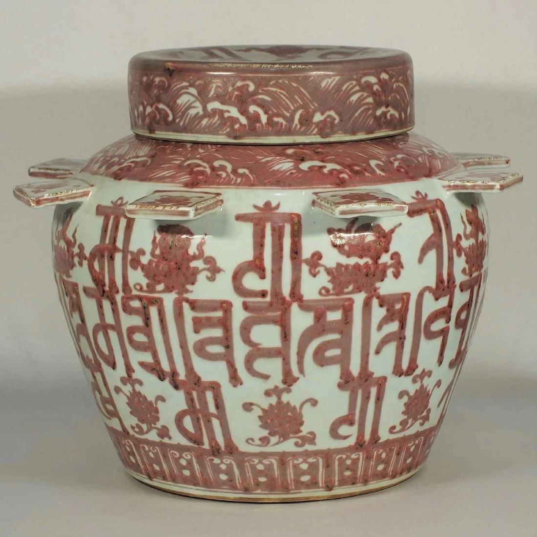 Lidded Jar with Tibetan Script Design, Yongle, Ming - 4