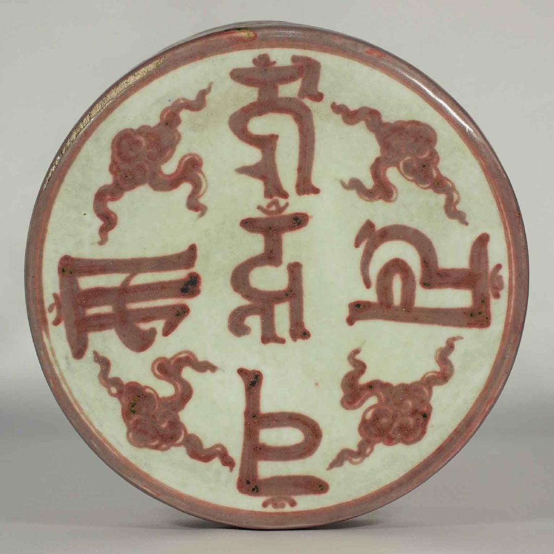 Lidded Jar with Tibetan Script Design, Yongle, Ming - 5