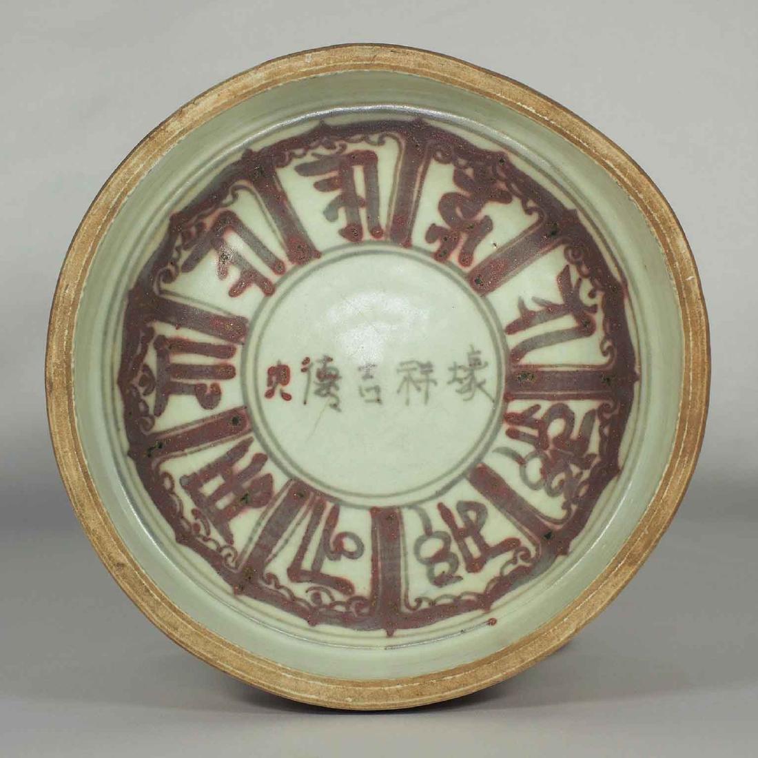 Lidded Jar with Tibetan Script Design, Yongle, Ming - 6