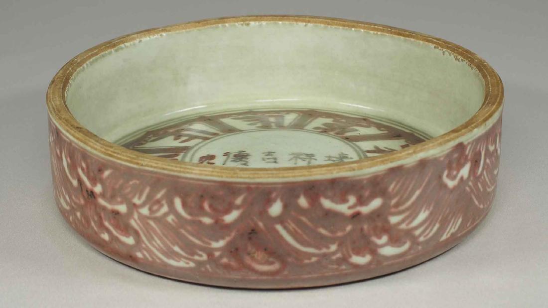 Lidded Jar with Tibetan Script Design, Yongle, Ming - 7