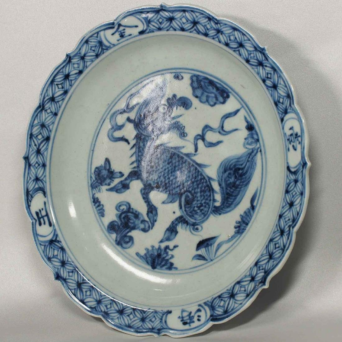 Plate with Qilin Design, Hongzhi-Zhengde, Ming Dynasty - 3