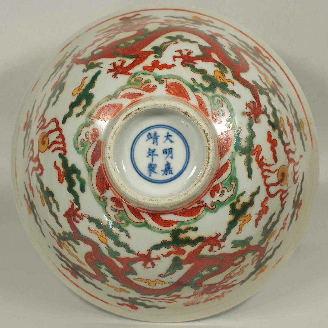 Wucai Bowl with Dragon, Jiajing Mark, late - 5