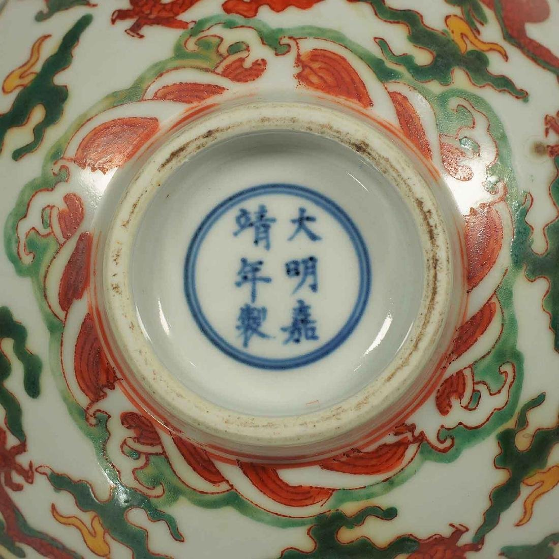 Wucai Bowl with Dragon, Jiajing Mark, late - 6