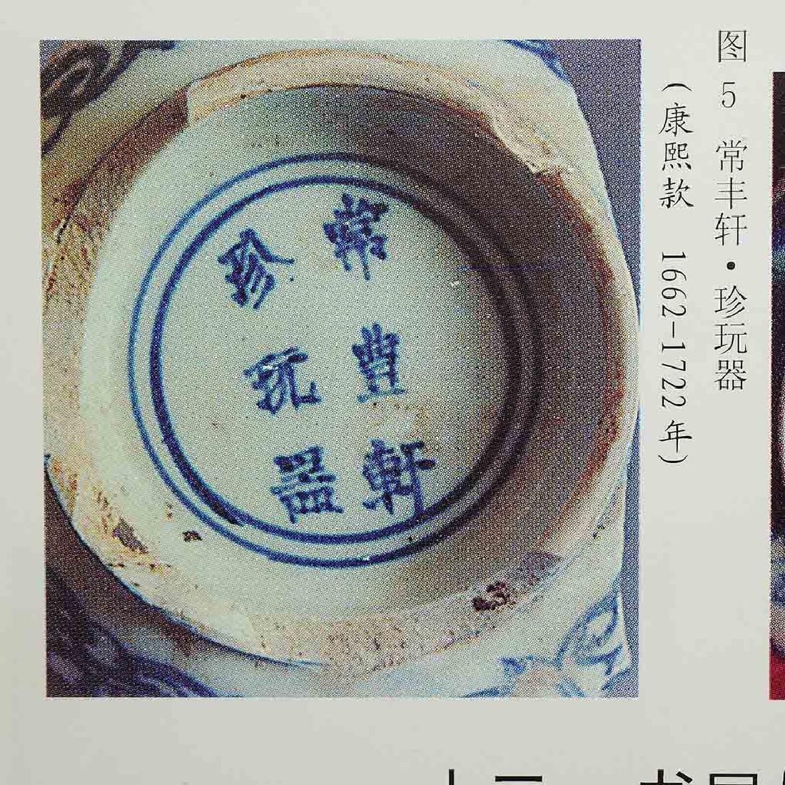 Flared-Rim Censer, Kangxi Mark, Qing Dynasty - 8