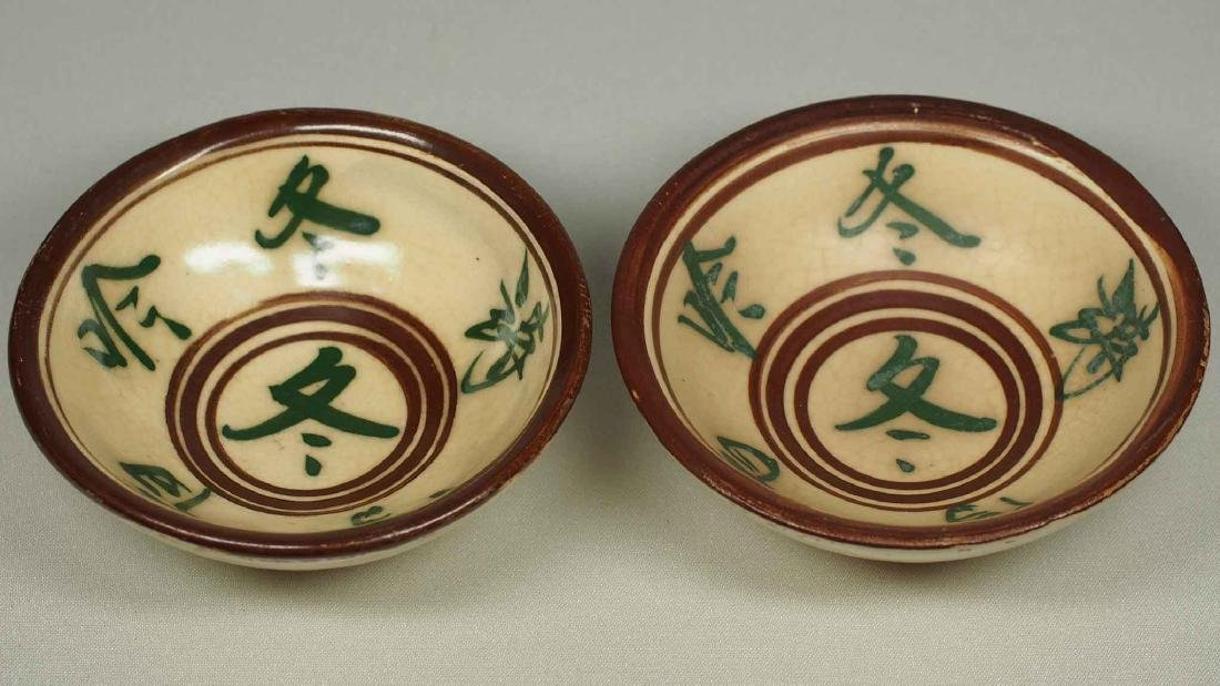 Pair of Brown Green Cizhou 'Winter' Wine Cups, Jin