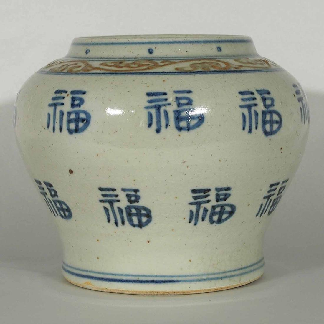 Jar with Multiple 'Fu'/Blessing Inscription, Jiajing,