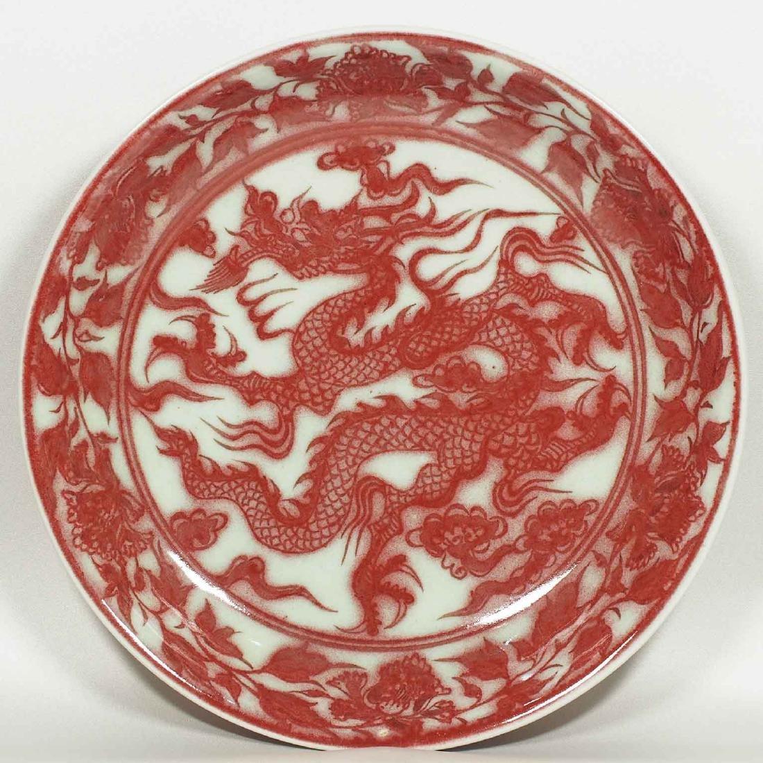 Plate with Dragon Design, Zhizheng Mark, Yuan Dynasty
