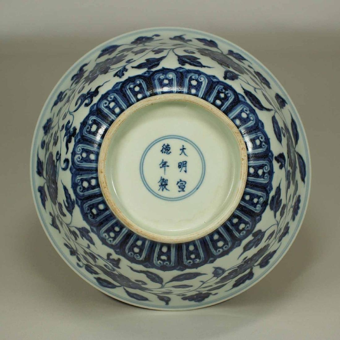 Bowl with Lotus and Flower Scroll, Xuande Mark, Ming - 8