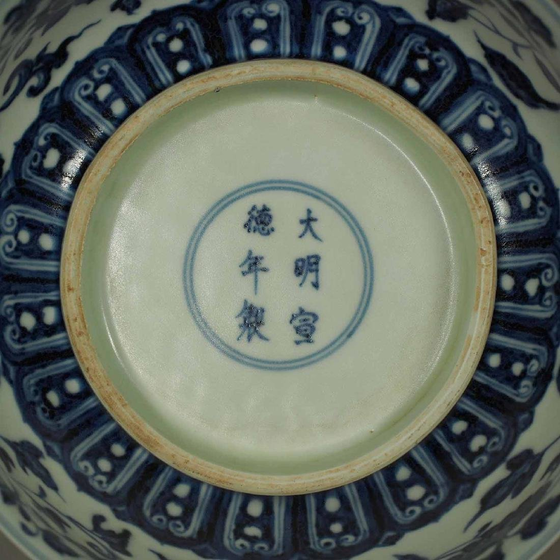 Bowl with Lotus and Flower Scroll, Xuande Mark, Ming - 9