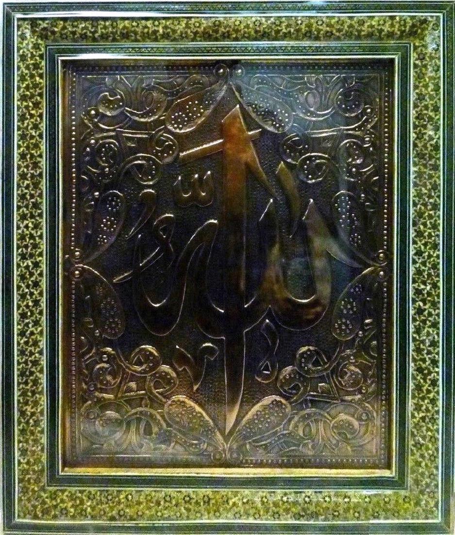 Vintage Hand Hammered God's Name (Allah) Copper Art in
