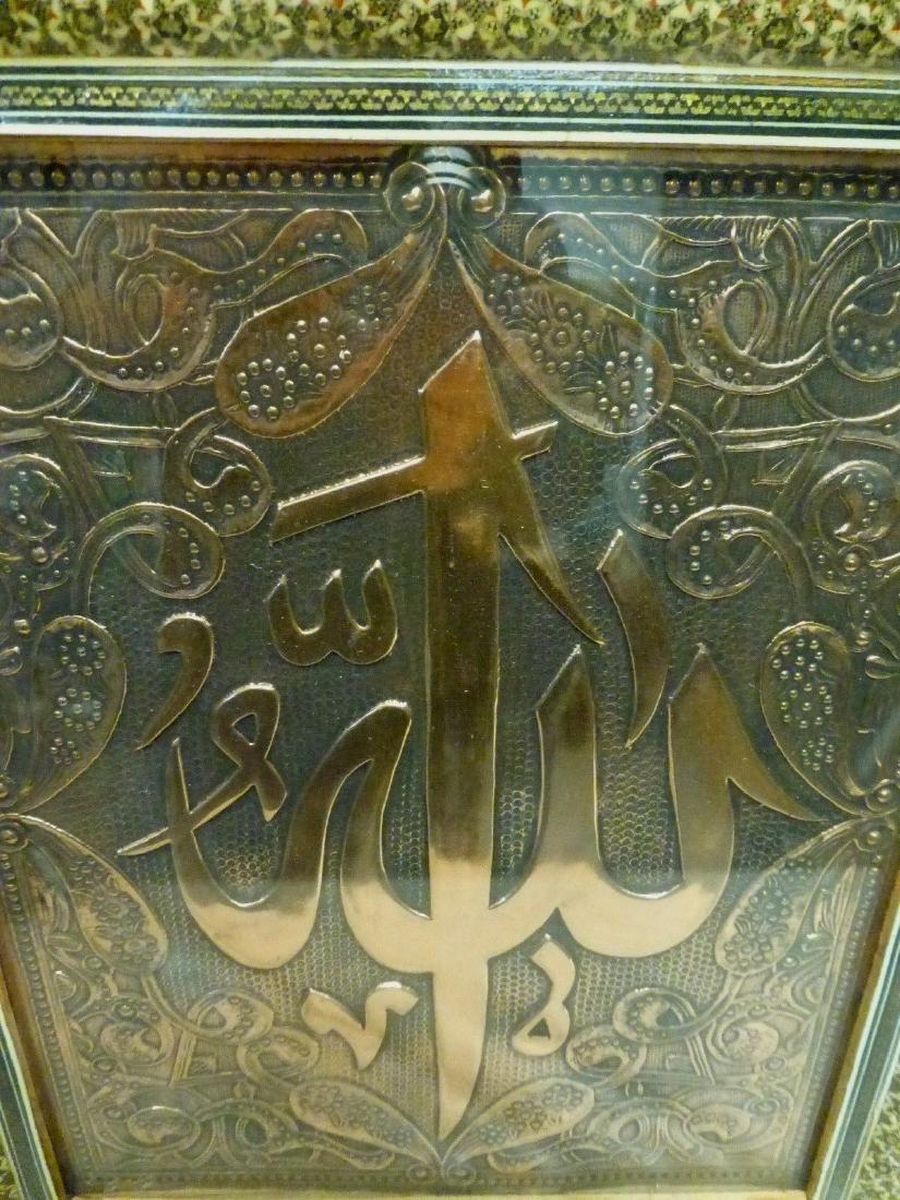 Vintage Hand Hammered God's Name (Allah) Copper Art in - 2
