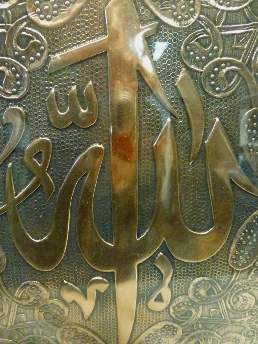 Vintage Hand Hammered God's Name (Allah) Copper Art in - 3