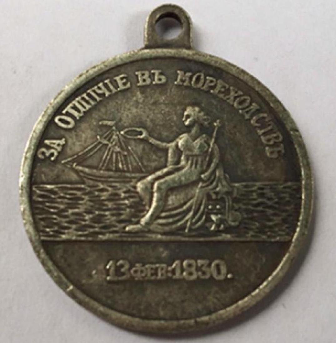 1830 Russia Czar Alexander II Commemorative Medal