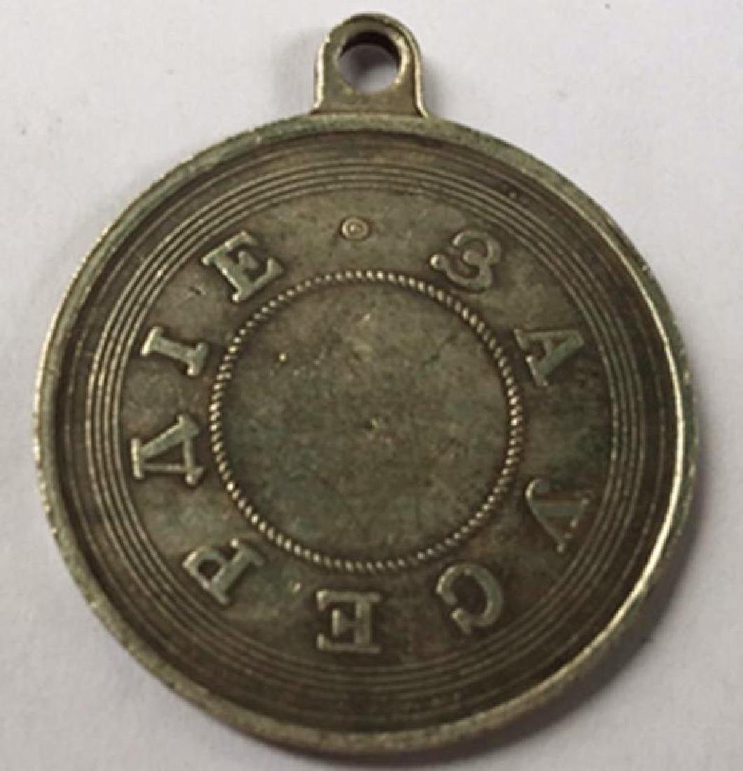 1850s Russia Alexander II Commemorative Medal - 2