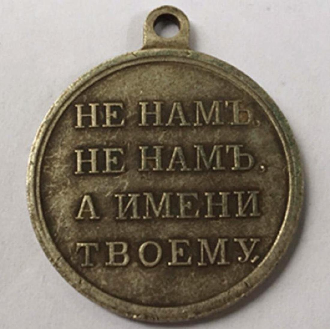 1861 Russia Peasants Reform Commemorative Medal - 2