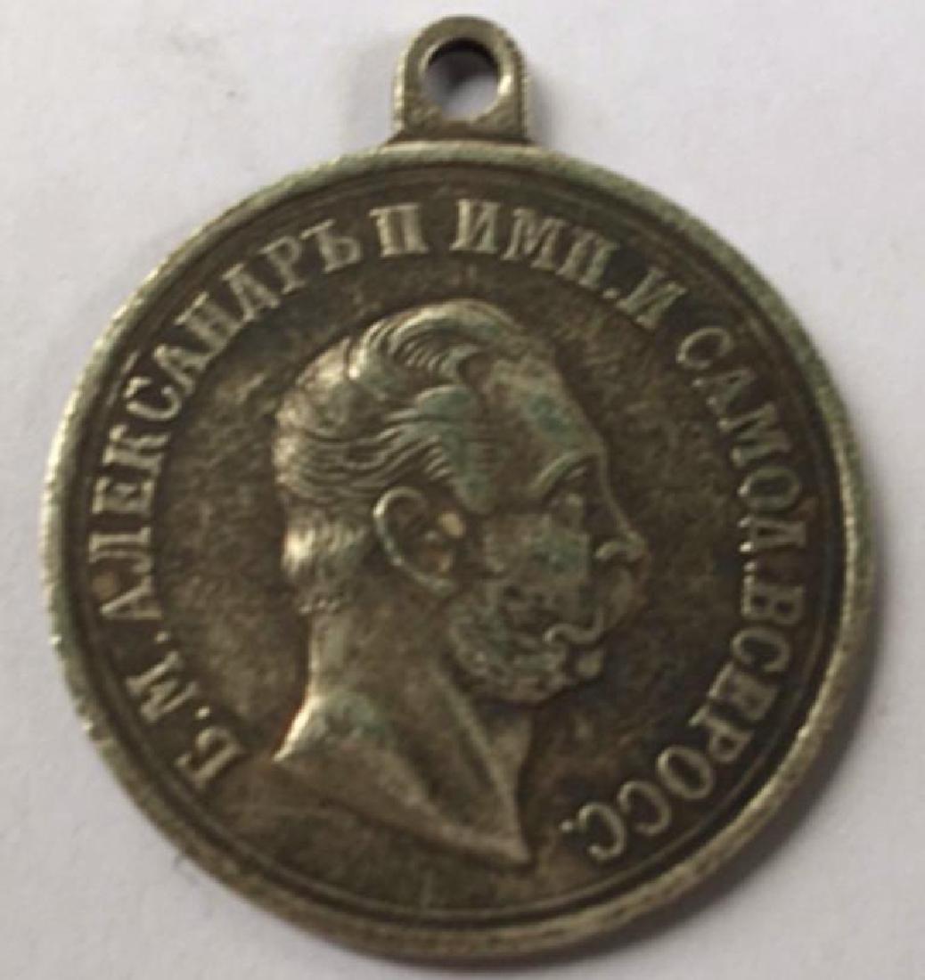 1870s Russia Alexander II Commemorative Medal