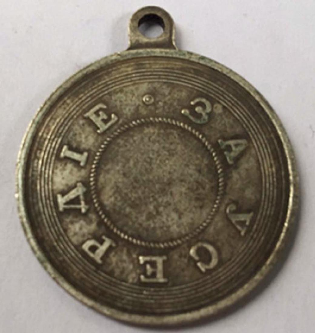 1870s Russia Alexander II Commemorative Medal - 2