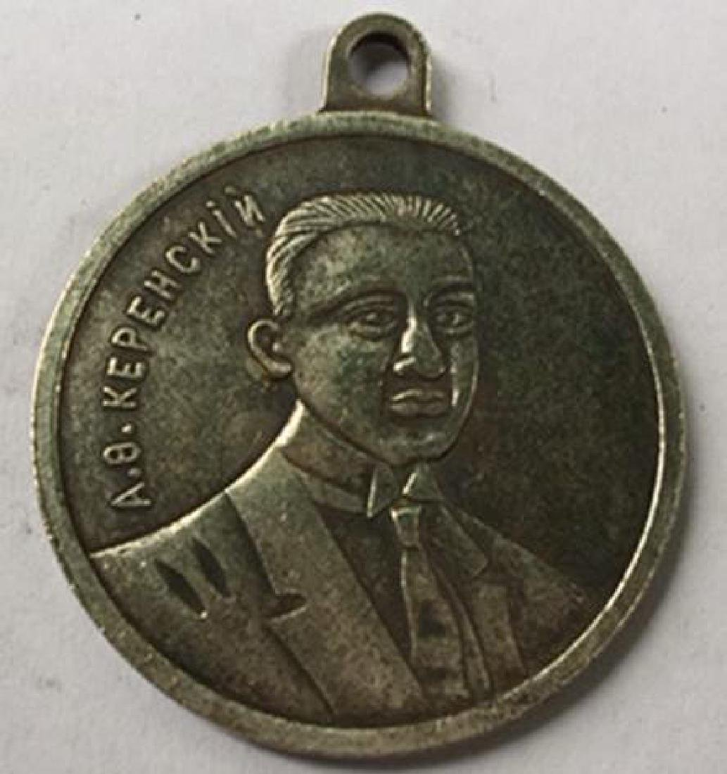 1917 Russian Revolution Commemorative Medal