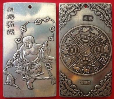 Chinese Tibetan Silver Fishing Zodiac Bar