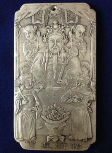 Chinese Tibetan Silver Emperor Bar